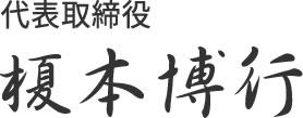 代表取締役 榎本博行